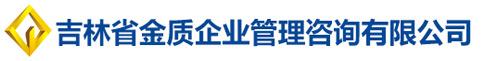 亚博体育官网下载ios金质企业管理咨询有限公司