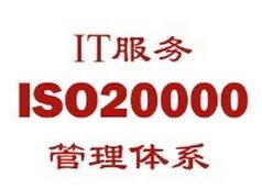 ISO20000信息技术服务体系亚博体育手机网页版
