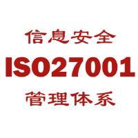 ISO27001信息安全体系亚博体育手机网页版
