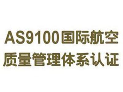AS9100亚博体育手机网页版
